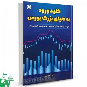 کتاب کلید ورود به دنیای بزرگ بورس علی امینی