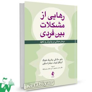 کتاب رهایی از مشکلات بین فردی تالیف متیو مک کی ترجمه حسن حمیدپور