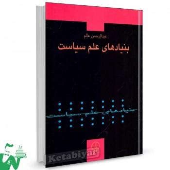 کتاب بنیادهای علم سیاست عبدالرحمن عالم