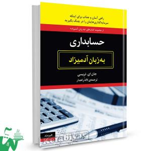 کتاب حسابداری به زبان آدمیزاد ترجمه لاله راهدار