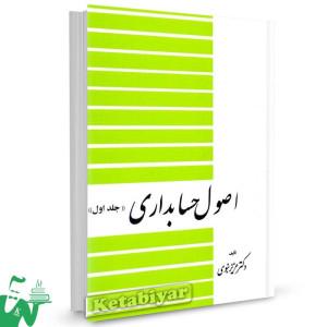 کتاب اصول حسابداری عزیز نبوی جلد 1
