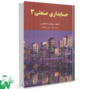 کتاب حسابداری صنعتی 3 جمشید اسکندری