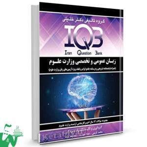 کتاب IQB زبان عمومی و تخصصی وزارت علوم دکتر خلیلی