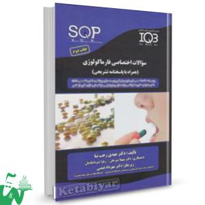 کتاب IQB سوالات اختصاصی فارماکولوژی (SQP) دکتر خلیلی