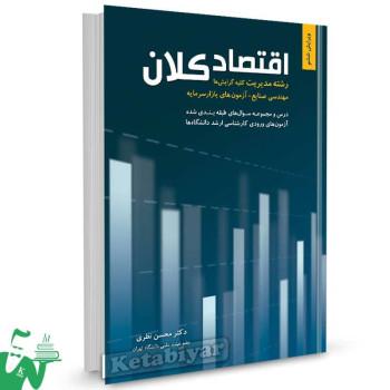 کتاب اقتصاد کلان تالیف دکتر محسن نظری