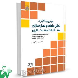 کتاب مبانی و کاربرد تحلیل عاملی و مدل سازی معادلات ساختاری یاسر سبحانی فرد
