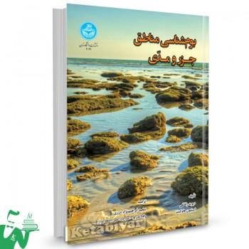 کتاب بوم شناسی مناطق جزر و مدی استیون هاوکینز ترجمه رضا ندرلو