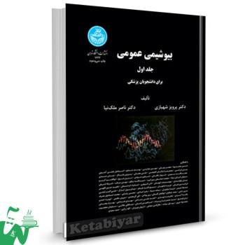 کتاب بیوشیمی عمومی (جلد اول) دکتر ناصر ملک نیا