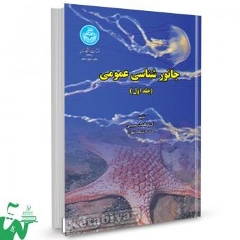 کتاب جانورشناسی عمومی (جلد لول) دکتر طلعت حبیبی
