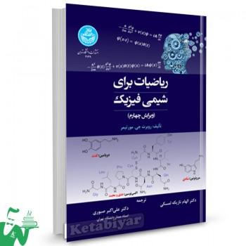 کتاب ریاضیات برای شیمی فیزیک روبرت جی ترجمه علی اکبر صبوری