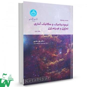 کتاب مباحث پیشرفته در ترمودینامیک و مکانیک آماری تعادلی و غیرتعادلی جلد دوم علی مقاری