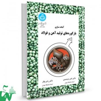 کتاب آماده سازی بارکوره های تولید آهن و فولاد دکتر ناصر توحیدی