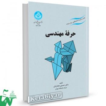 کتاب حرفه مهندسی دکتر حسین معماریان