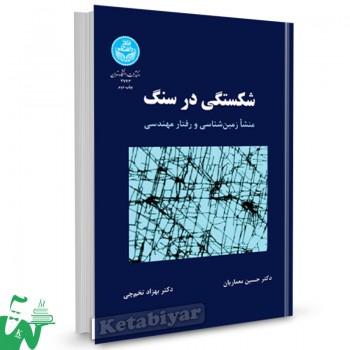 کتاب شکستگی در سنگ دکتر حسین معماریان