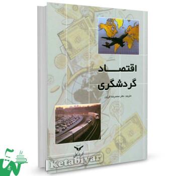 کتاب اقتصاد گردشگری دکتر محمدرضا فرزین