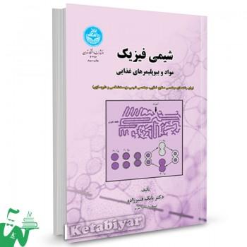 کتاب شیمی فیزیک مواد و بیوپلیمرهای غذایی دکتر بابک قنبرزاده