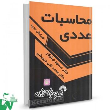 کتاب محاسبات عددی مسعود نیکوکار
