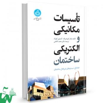 کتاب تاسیسات مکانیکی و الکتریکی ساختمان (جلد1) دکتر آلیسون کووک ترجمه محمد کاظمی