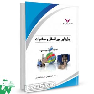 کتاب بازاریابی بین المللی و صادرات دکتر علیرضا مقدسی