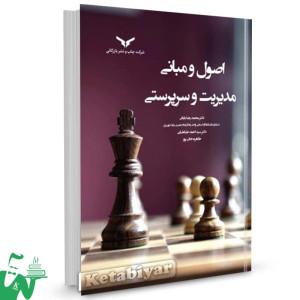کتاب اصول و مبانی مدیریت و سرپرستی دکتر محمدرضا بابائی