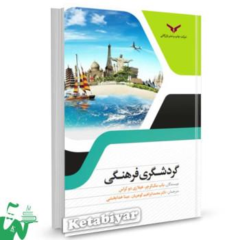 کتاب گردشگری فرهنگی باب مک کرچر ترجمه گوهریان