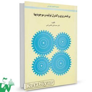 کتاب برنامه ریزی و کنترل تولید و موجودی ها سیدمحمدتقی فاطمی قمی