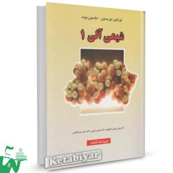کتاب شیمی آلی 1 موریسون بوید ترجمه سیدی اصفهانی