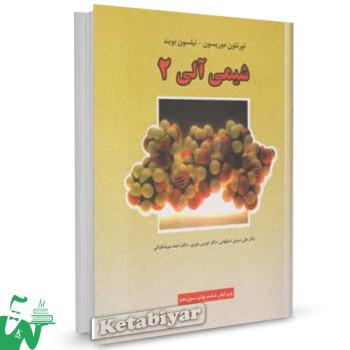 کتاب شیمی آلی 2 موریسون بوید ترجمه سیدی اصفهانی