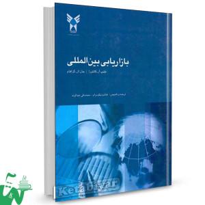 کتاب بازاریابی بین المللی کاتئورا ترجمه نیکومرام