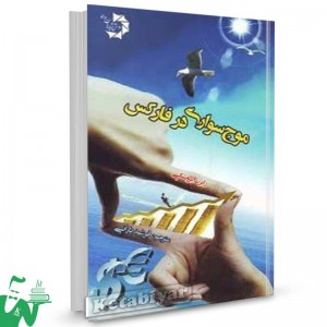 کتاب موج سواری در فارکس رابرت بروسکی ترجمه فرشید بارانی