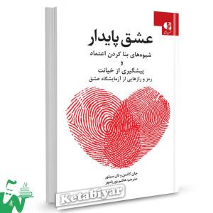 کتاب عشق پایدار جان گاتمن ترجمه هاشم پوریامهر