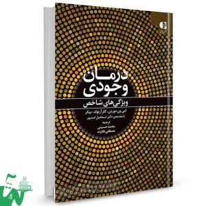 کتاب درمان وجودی اثر امی ون دورذن ترجمه محمد حسینی