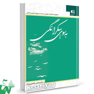کتاب به سوی بیکرانگی اثر دکتر عباس عاشوری نژاد