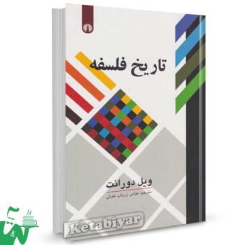 کتاب تاریخ فلسفه ویل دورانت ترجمه عباس زریاب خوئی