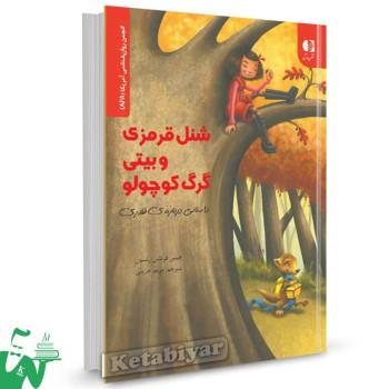 کتاب شنل قرمزی و بیتی گرگ کوچولو اثر جینی رنسون ترجمه مریم جزینی