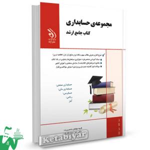 کتاب ارشد حسابداری نشر آراه دکتر زهرا حسن قربان