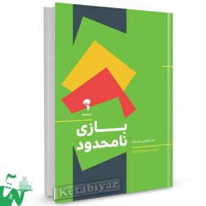 کتاب بازی نامحدود سایمون سینک ترجمه علیرضا خاکساران