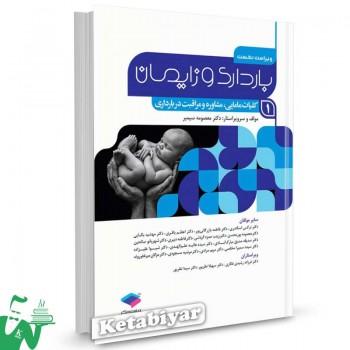 کتاب بارداری و زایمان دکتر سیمبر جلد 1