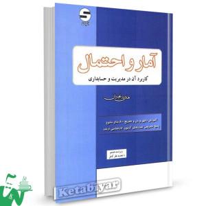 کتاب آمار و احتمال کاربرد آن در مدیریت و حسابداری هادی رنجبران