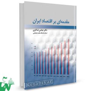 کتاب مقدمه ای بر اقتصاد ایران دکتر عباس شاکری