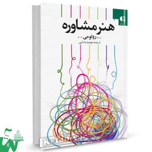 کتاب هنر مشاوره رولومی ترجمه مهشید یاسایی