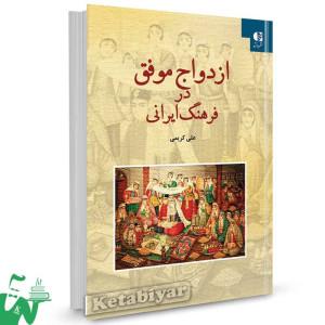 کتاب ازدواج موفق در فرهنگ ایرانی علی کریمی