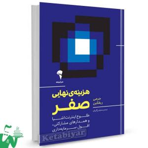 کتاب هزینه نهایی صفر اثر جرمی ریفکین ترجمه سعید زرگریان