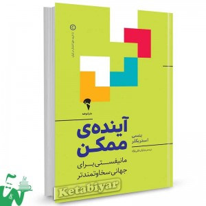 کتاب آینده ممکن اثر ینسی استریکلر ترجمه شایان تقی نژاد