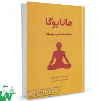 کتاب هاتایوگا (تمرینات مقدماتی و پیشرفته) ترجمه جلال موسوی نسب