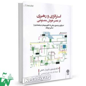 کتاب استراتژی و رهبری در عصر هوش مصنوعی ترجمه علیرضا هاشمی