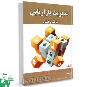 کتاب مدیریت بازاریابی (مفاهیم و قضایا) دیوید لاودن ترجمه نوروزی