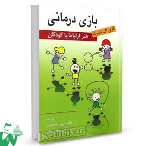 کتاب بازی درمانی اثر گری ال. لندرث ترجمه دکتر شهناز محمدی