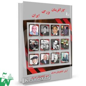 کتاب کارآفرینان بزرگ ایران اثر آرش کتابفروش بدری