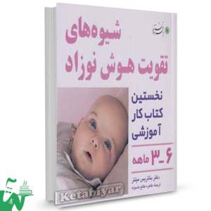 کتاب شیوه های تقویت هوش نوزاد 3 تا 6 ماهه دکتر بئاتریس میلتر